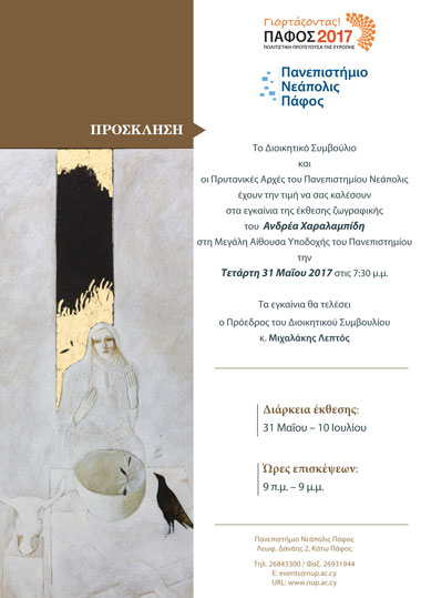 Inauguration-of-a-painting-exhibition-by-Andreas-Charalambides