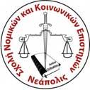 Σχολή Νομικής και Κοινωνικών Επιστημών του Πανεπιστημίου Νεάπολις Πάφου