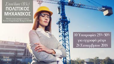 Νεάπολις Το Πανεπιστήμιο στη Κύπρο ανακοινώνει 10 Υποτροφίες για το προπτυχιακό Πρόγραμμα Πολιτικού Μηχανικού