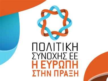 Neapolis University in Cyprus is always present in the research activity and the challenges raised from the European Projects in which it participates.