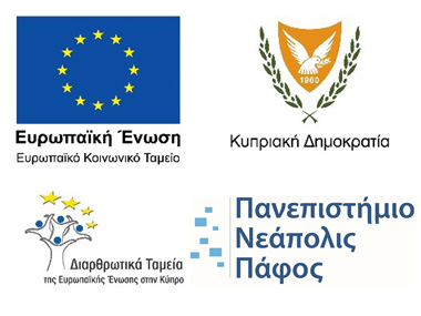 Internship program at Neapolis University in Cyprus