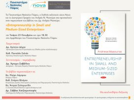 "Presentation of the book ""Entrepreneurship in Small and Medium-Sized Enterprises"""