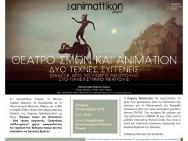 Lecture: Shadow Theater and Animation – the two related arts