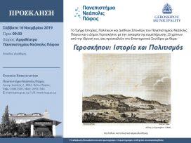 Επιστημονικό Συνέδριο με θέμα: Γεροσκήπου: Ιστορία και Πολιτισμός