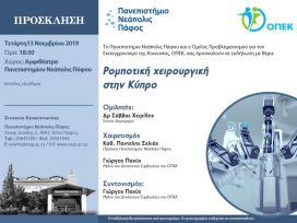 Event on: Robotic surgery in Cyprus