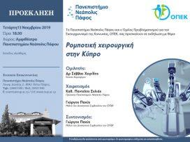 Εκδήλωση με θέμα: Ροµποτική χειρουργική στην Κύπρο
