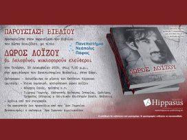 Παρουσίαση Βιβλίου: Δώρος Λοϊζου – Οι δολοφόνοι κυκλοφορούν ελεύθεροι