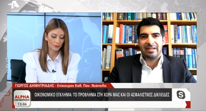 The Assistant Professor of the Law School of the University of Neapolis, George Demetriades was invited on Alpha TV, to discuss the problem of Financial Crime in Cyprus
