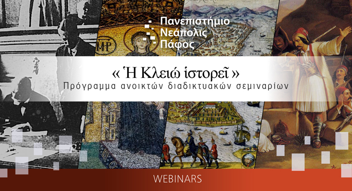 Webinar on Greek-Turkish Relations with guest speakers Professors Angelos Syrigos and Antonis Klapsis