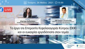 Νεάπολις, Πανεπιστήμιο στην Κύπρο: Το έργο της Επιτροπής Κεφαλαιαγοράς Κύπρου (ΕΚΚ) και οι ευκαιρίες εργοδότησης στον τομέα