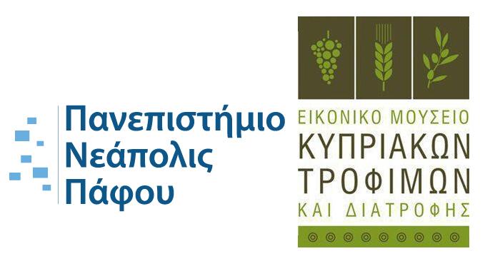 Υπογραφή Συμφωνίας Συνεργασίας με το Μουσείο Κυπριακών Τροφίμων και Διατροφής